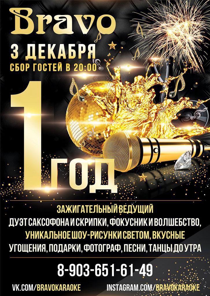 den-rozhdeniya-bravo-2016