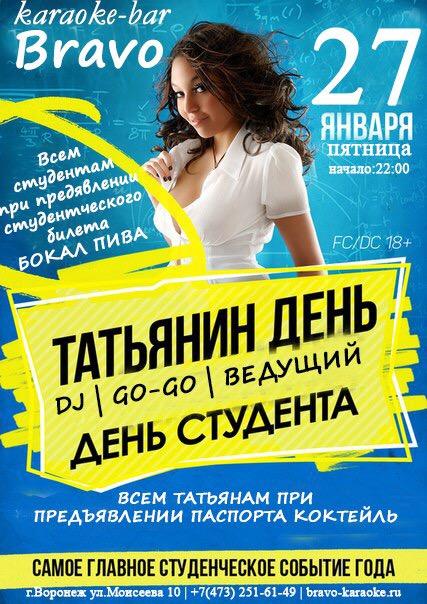 tatyanin-den-karaoke-bravo